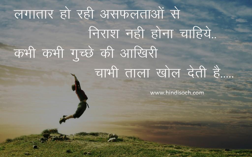 Anmol Vachan{in Hindi} अनमोल वचन • हिंदी में सत्य वचन